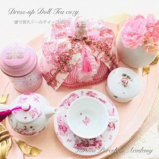 Dress-up Doll tea cozy miniディプロマ申請(期間限定割引)