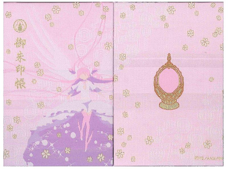 魔法少女まどか☆マギカ 御朱印帳画像