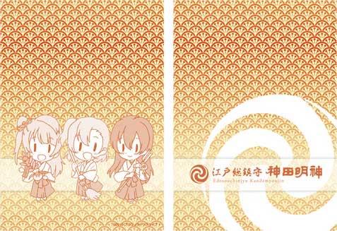ラブライブ!×神田明神 巾着袋(2年生)画像
