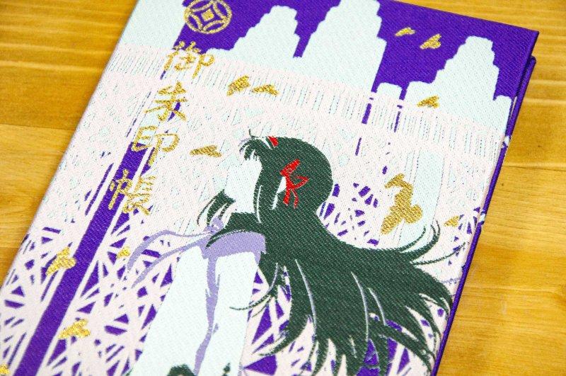 劇場版 魔法少女まどか☆マギカ[新編]叛逆の物語 御朱印帳(ほむら)画像