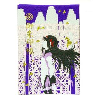 劇場版 魔法少女まどか☆マギカ[新編]叛逆の物語 御朱印帳(ほむら)イメージ