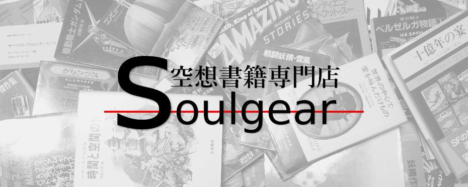 空想書籍専門店 Soulgear