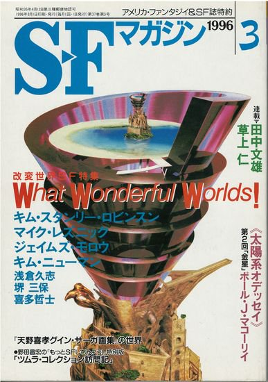 S-Fマガジン 1996年3月号 - 空想...