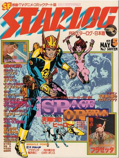 STARLOG スターログ日本版 No.7 ...