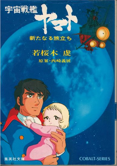宇宙戦艦ヤマト 新たなる旅立ち - 空想書籍専門店 Soulgear