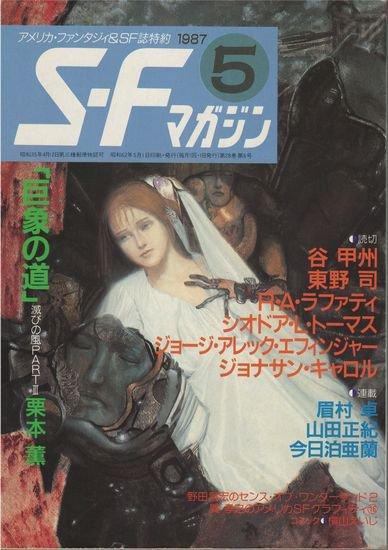 S-Fマガジン 1987年5月号 - 空想...