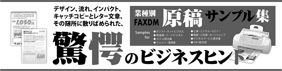 FAXDMサンプル&FAXDMテンプレート集