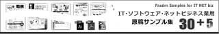 ITソフトウェア・ネットビジネス業用