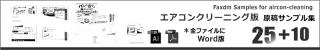 エアコンクリーニング版FAXDMサンプル集