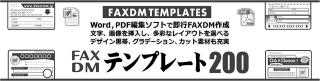 FAXDMテンプレート200