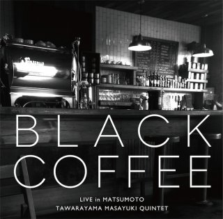俵山昌之クインテット BLACK COFFEE ~Live in Matsumoto