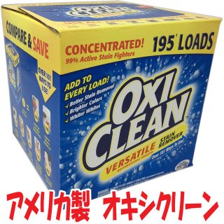 OXICLEAN オキシクリーン STAIN REMOVER 大容量4.98kg 漂白剤 シミ取りクリーナー アメリカ製