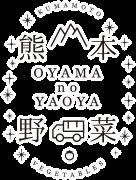 【熊本野菜】 おやまのやおや(OYAMA no YAOYA)
