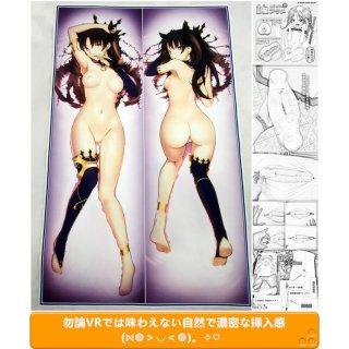 Fate/Grand Order イシュタル ダッチワイフ風抱き枕 Utdream xaz00087
