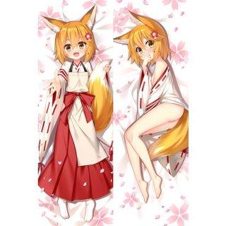 世話やきキツネの仙狐さん 仙狐 抱き枕カバー 32613062