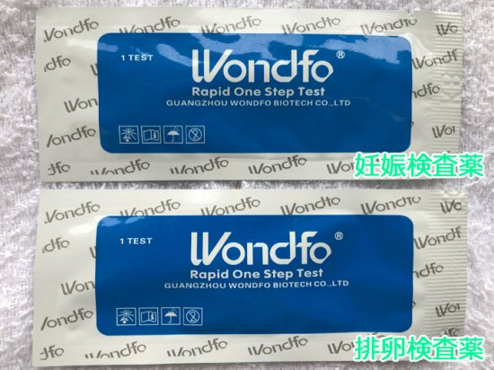 Wondfo 早期妊娠検査薬&排卵検査薬 ☆1周期分☆14本(排検)+2本(妊検)