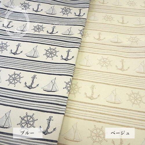 ゴブランboat lineマリン[ブルー]