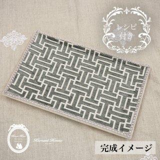 ティーブレイクトレーキット◆ベルベットモノグラム【レシピ付き】