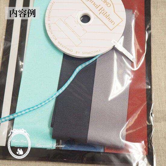 リボンセット【ブルー系】