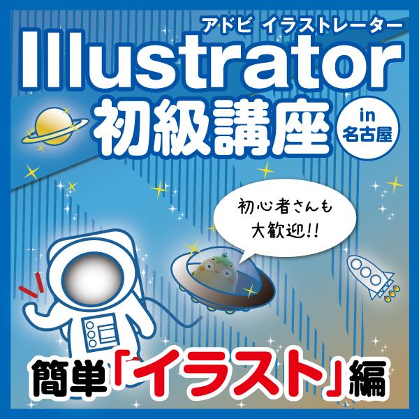 illustrator個別レッスン「基本操作&簡単イラスト」