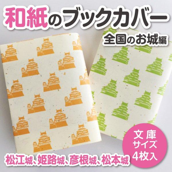 日本のお城ブックカバーA(文庫サイズ 4枚入)