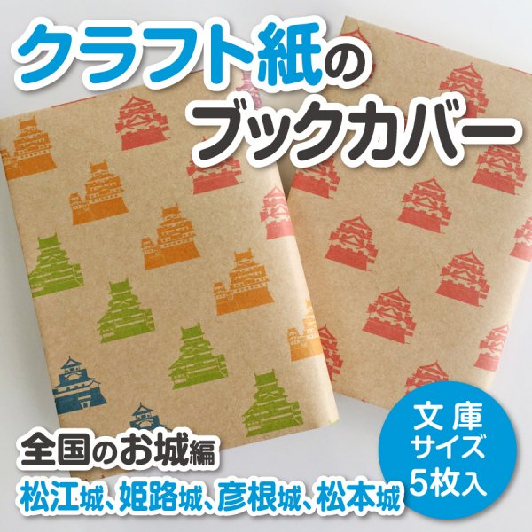 日本のお城ブックカバーB(文庫サイズ 4枚入)