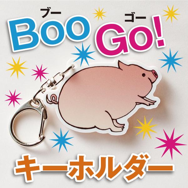 Boo Go!キーホルダー