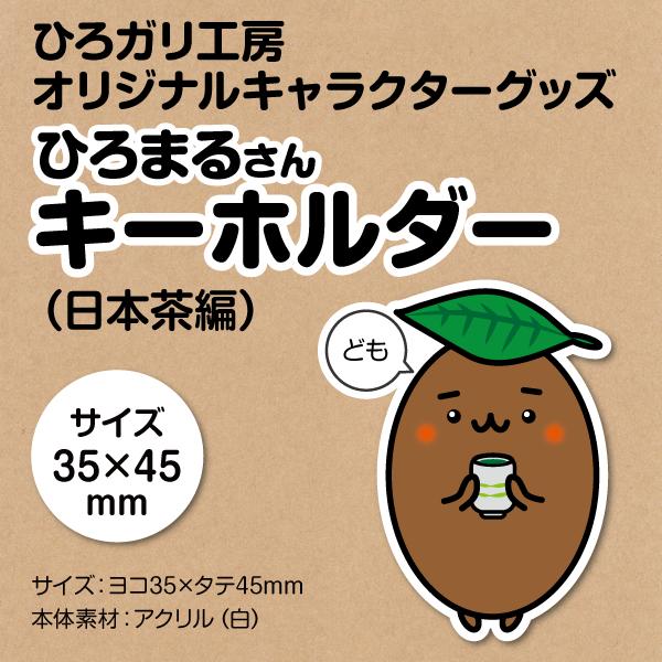 ひろまるさんキーホルダー(日本茶編)