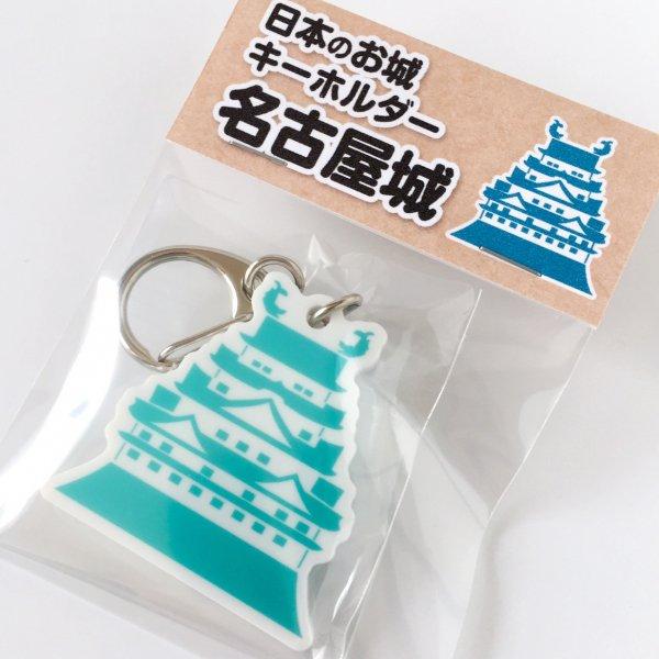日本のお城キーホルダー vol1 名古屋城