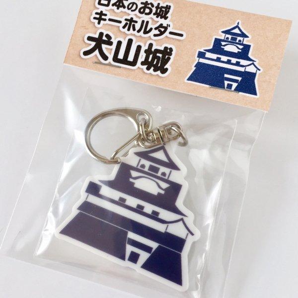 日本のお城キーホルダー vol2 犬山城