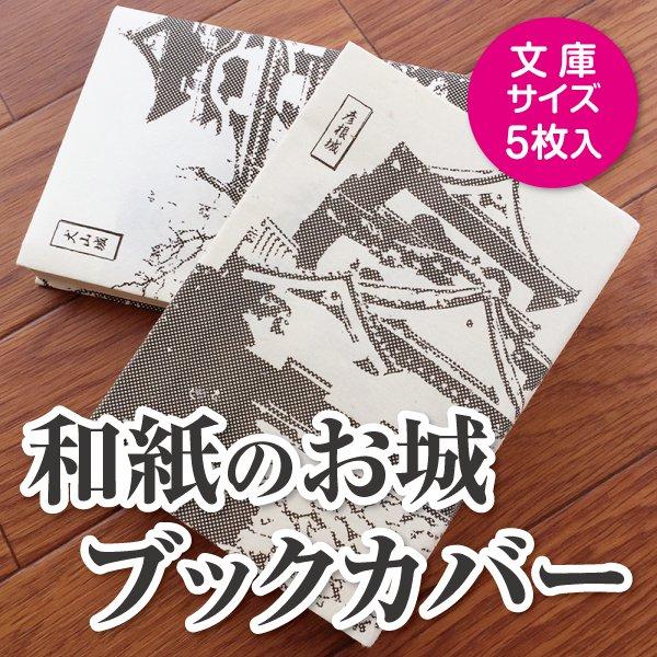 和紙のお城ブックカバー(文庫サイズ 5枚入)