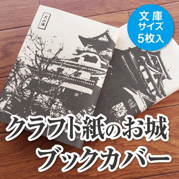 クラフト紙のお城ブックカバー(文庫サイズ 5枚入)