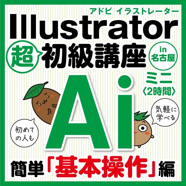 Adobe Illustrator(イラストレーター)超・初級講座「基本操作」編 in名古屋/個人レッスン