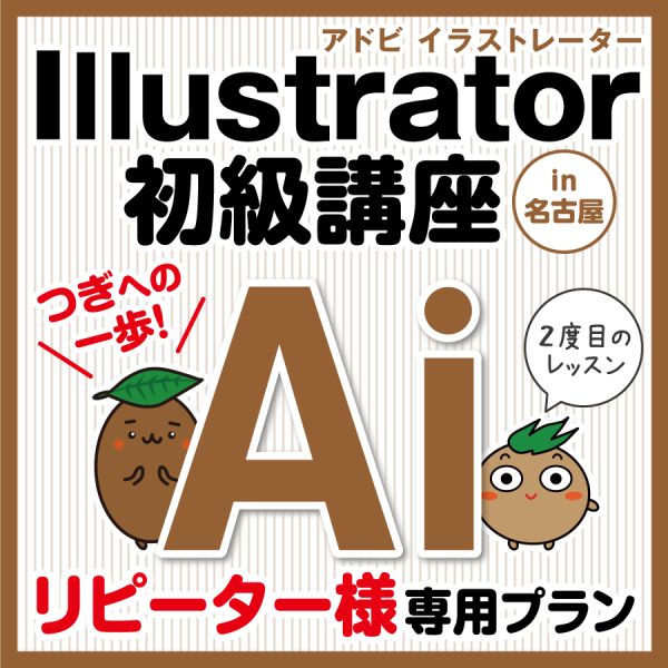Adobe Illustrator(イラストレーター)...