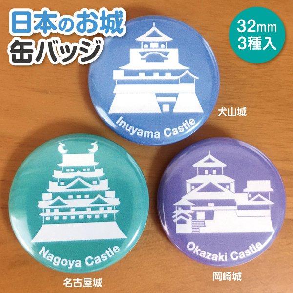 日本のお城 缶バッジ(犬山城、名古屋城...