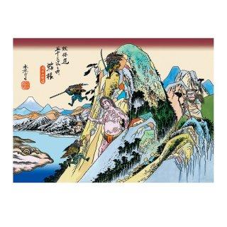 複製画 妖怪道五十三次 箱根NS-2819(ART-054)