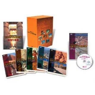 DVD/吉村作治と行く古代エジプト歴史の旅PC-2839