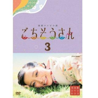 DVD/連続テレビ小説 ごちそうさん 完全版 DVD-BOX3