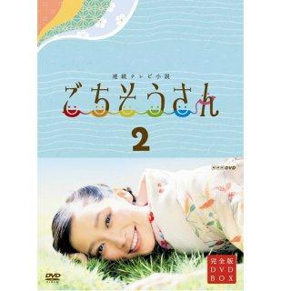 DVD/連続テレビ小説 ごちそうさん 完全版 DVD-BOX2
