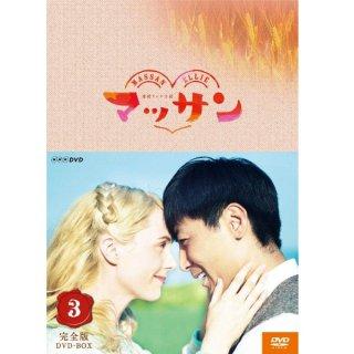 DVD/連続テレビ小説 マッサン 完全版 DVD-BOX3PJ-2923