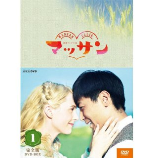 DVD/連続テレビ小説 マッサン 完全版 DVD-BOX1PJ-2925