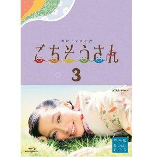 ブルーレイ/連続テレビ小説 ごちそうさん 完全版 ブルーレイBOX3