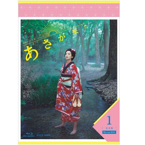 ブルーレイ/連続テレビ小説 あさが来た 完全版 ブルーレイBOX1