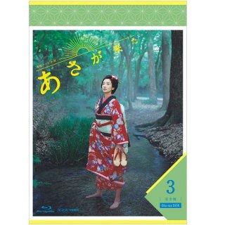 ブルーレイ/連続テレビ小説 あさが来た 完全版 ブルーレイBOX3