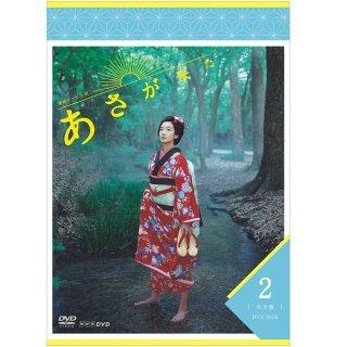 DVD/連続テレビ小説 あさが来た 完全版 DVD-BOX2