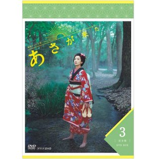 DVD/連続テレビ小説 あさが来た 完全版 DVD-BOX3