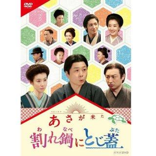 DVD/連続テレビ小説 あさが来た スピンオフ 割れ鍋にとじ蓋PJ-2918