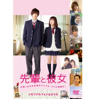 DVD/映画「先輩と彼女」メモリアルフォト&DVDPC-2936