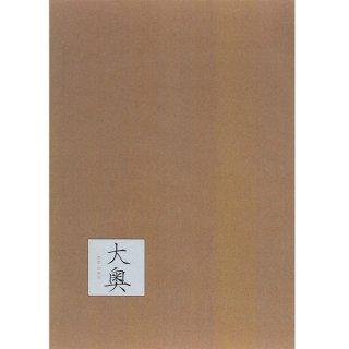 DVD/大奥 DVD-BOX