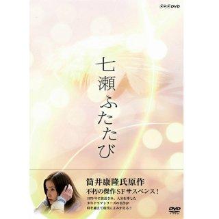 DVD/七瀬ふたたび DVD-BOXPC-2938